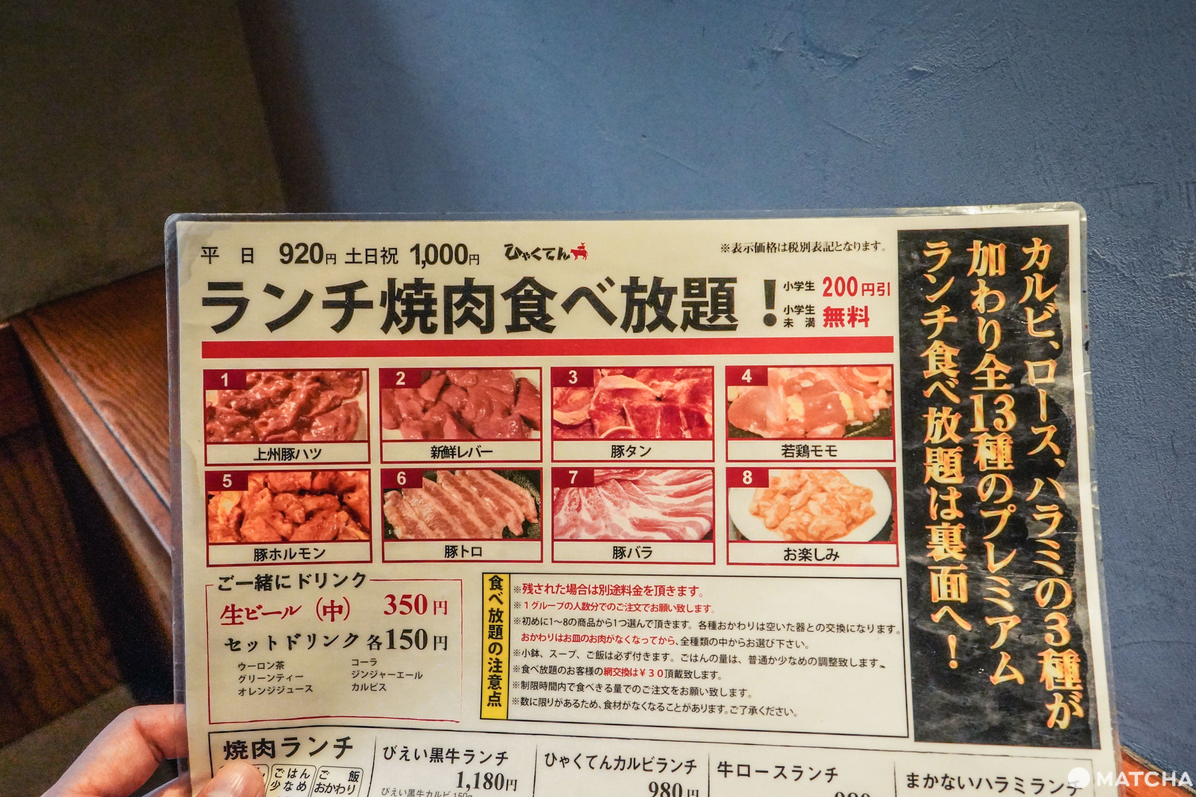 東京美食_燒肉吃到飽_豪德寺ひゃくてん_菜單