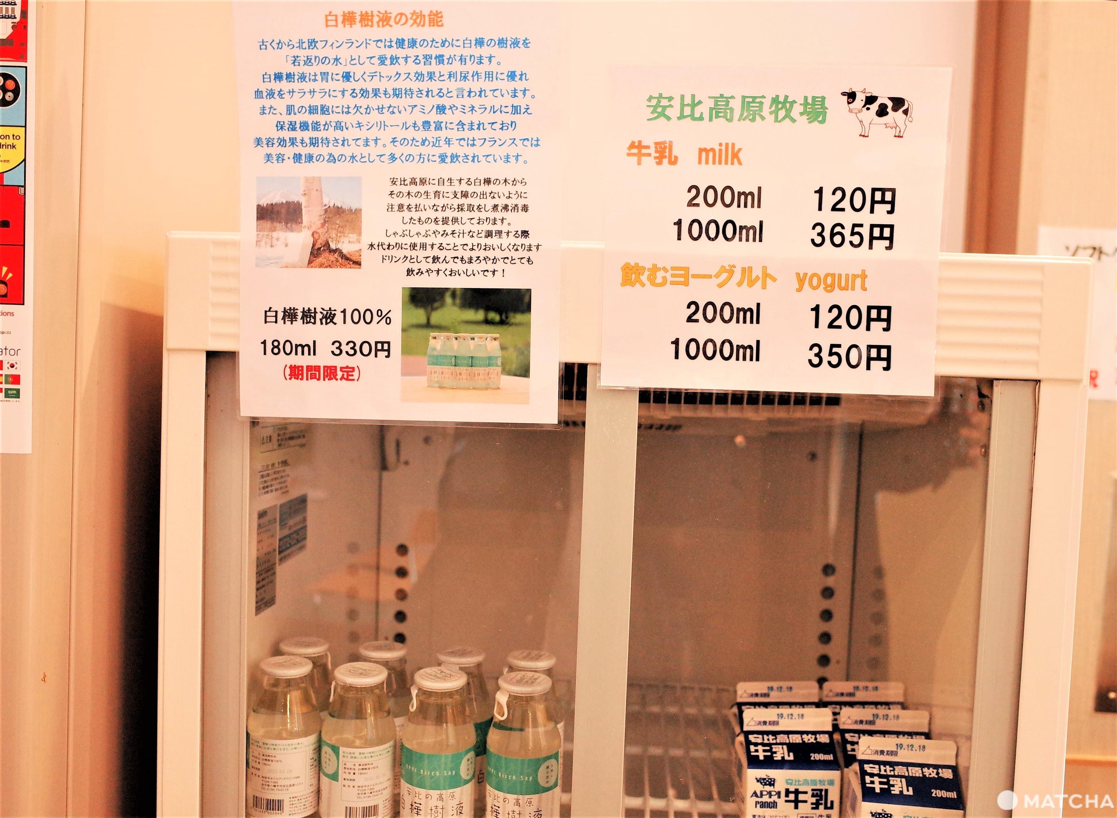 安比高原溫泉名產白樺樹液