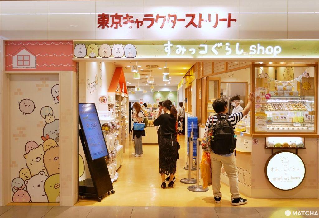 角落小夥伴東京店