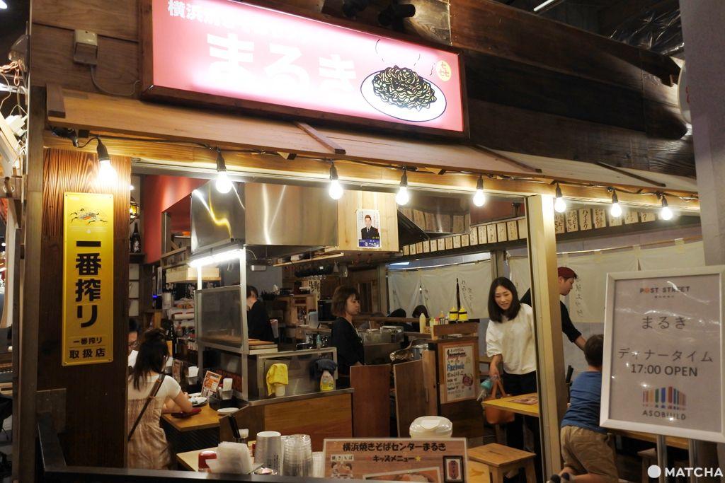 橫濱 在地料理