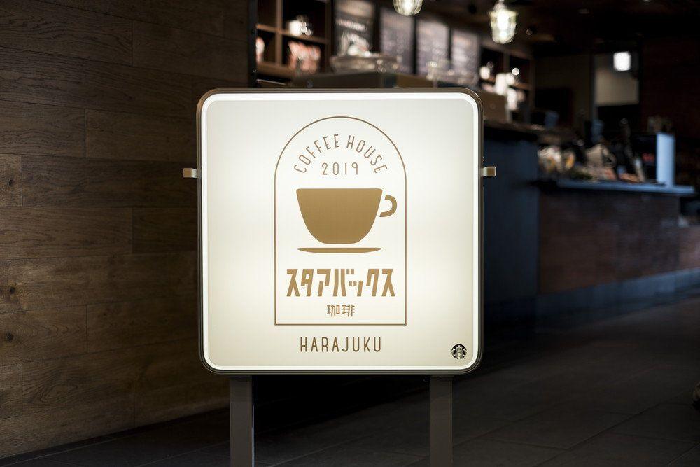 日本STARBUCKS星巴克懷舊喫茶店