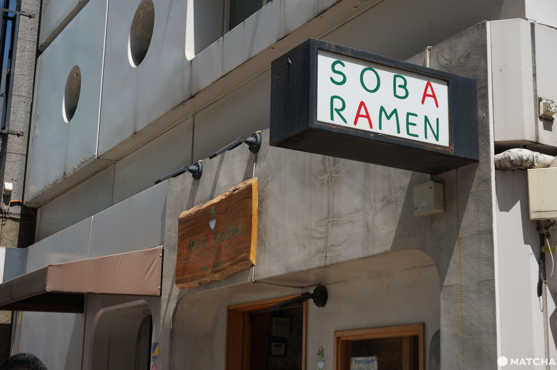 『銀座』連續3年獲得米其林殊榮的平價拉麵店—Ginza Noodlesむぎとオリーブ(Mugi to Olive)