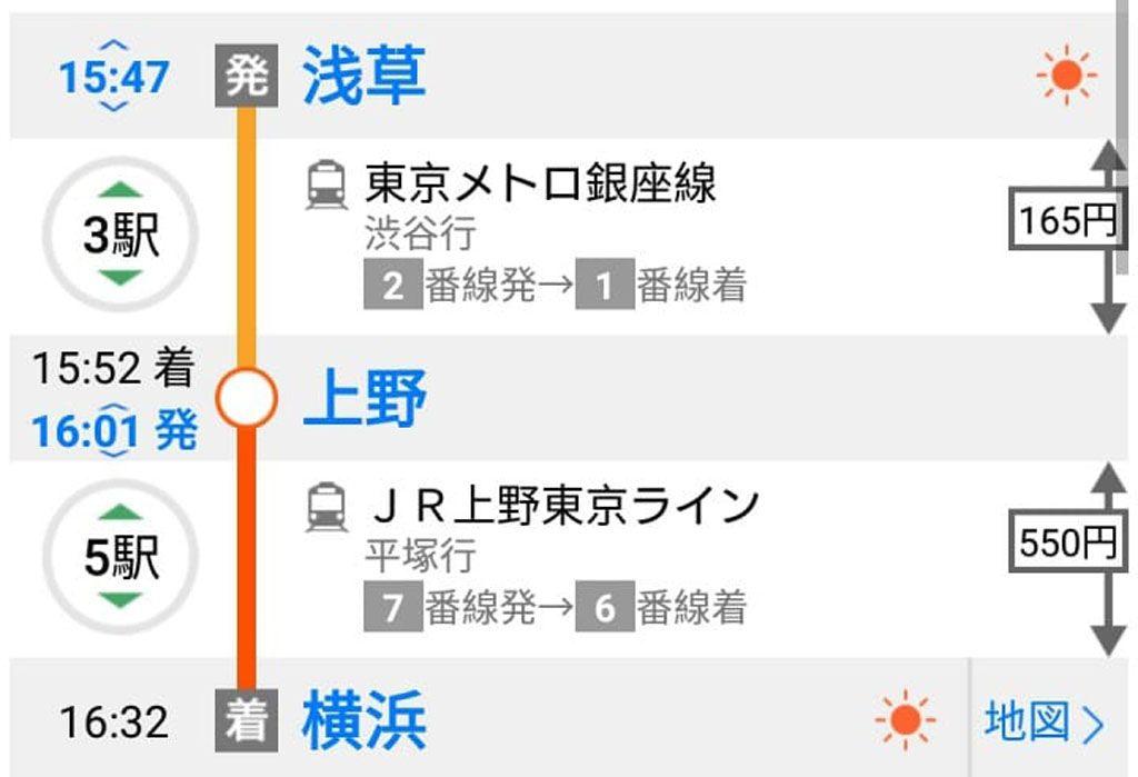 電車轉乘 日文