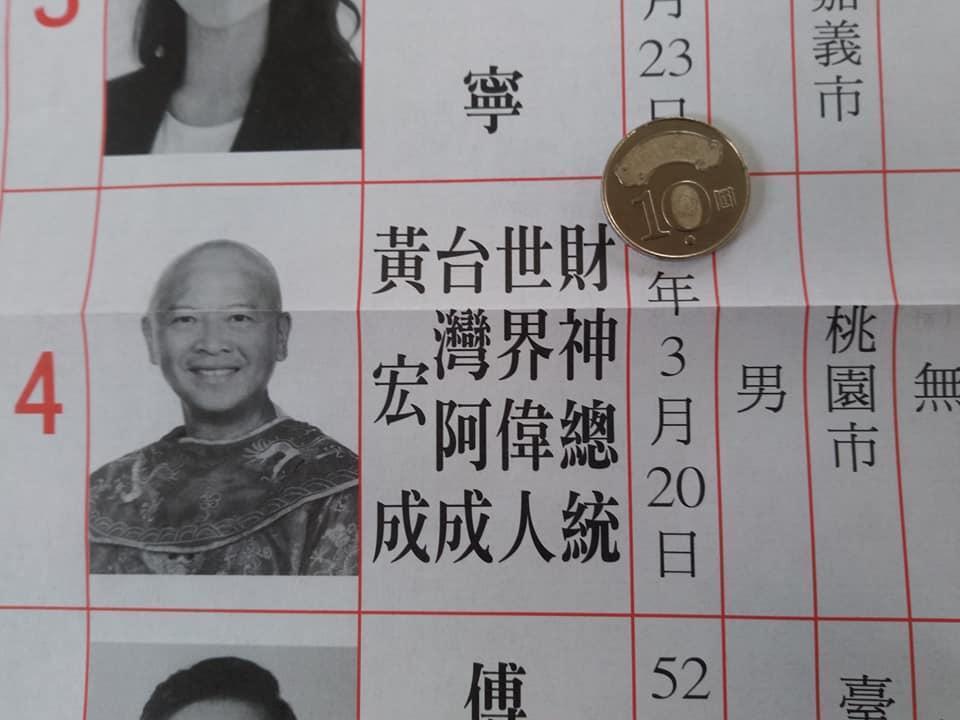 黃宏成近年來數次參選公職,長達15字的名字在選舉公報上格外搶眼。(翻攝自黃宏成台灣阿成世界偉人財神總統臉書)