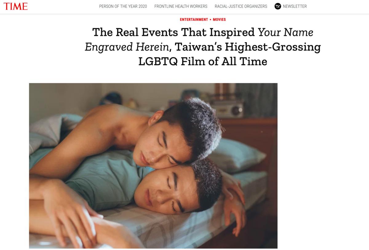《時代雜誌》以大篇幅報導《刻在你心底的名字》,以及電影所反映出台灣近代的時空演變與同志運動。(翻攝自Time官網)