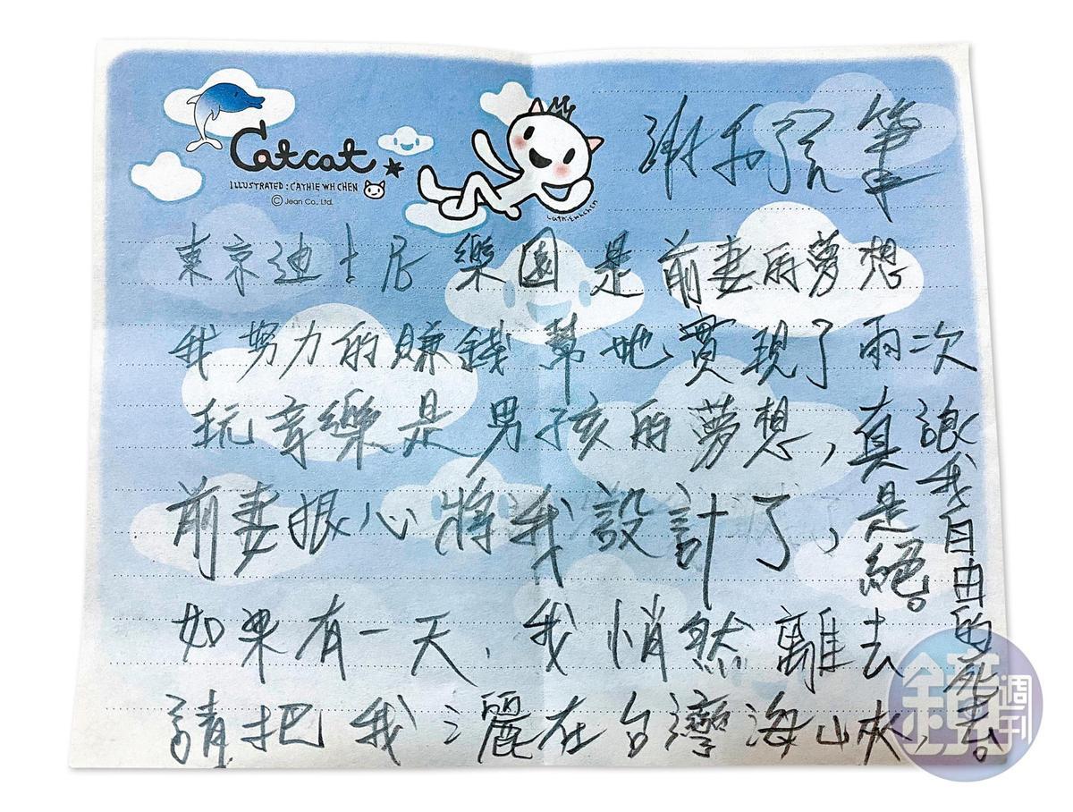 謝和弦親筆寫下小紙條訴說自己的心境。(讀者提供)