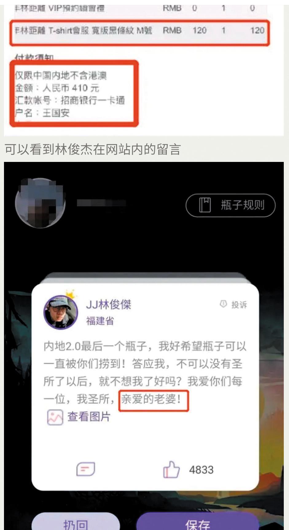 除會費外,還要買會服,總計人民幣410元,林俊傑在「林距離」留言,還稱粉絲「親愛的老婆」。(讀者提供)