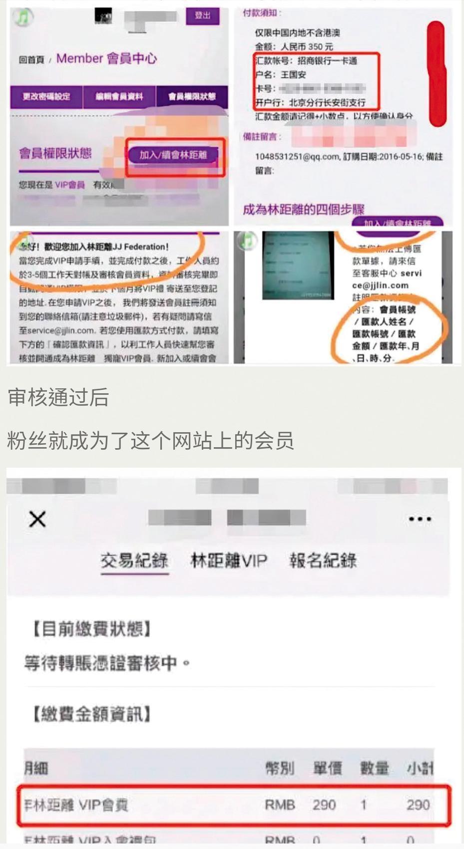 網友截圖加入「林距離」歌友會步驟,VIP要繳人民幣290元,款項匯入林俊傑執行經紀人王國安私人帳戶,引起爭議。(讀者提供)