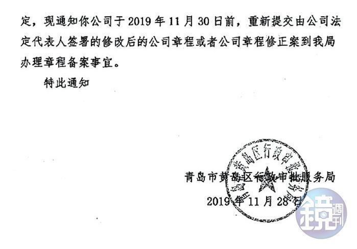 在一份青島市政府發給三圓青島的通知函件中,陳榮盛名下明凱公司被指擅自修改公司章程。