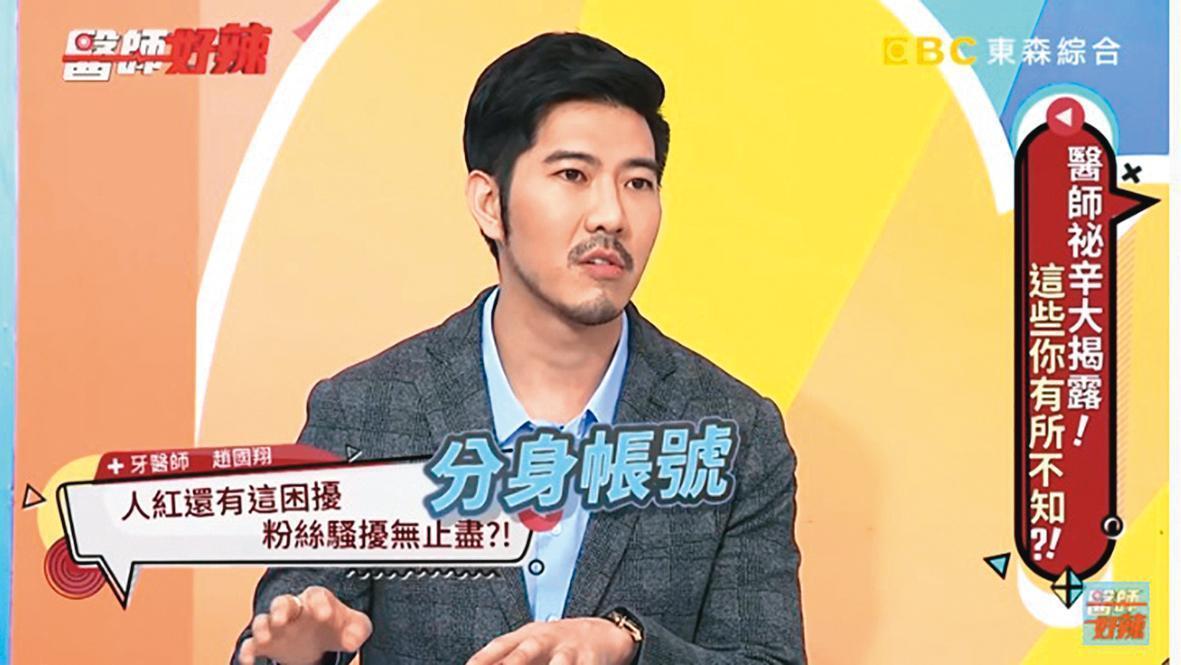 趙國翔曾在節目《醫師好辣》分享被瘋狂女粉絲騷擾的過程,對方甚至幻想他是自己的老公。(翻攝自《醫師好辣》YouTube)
