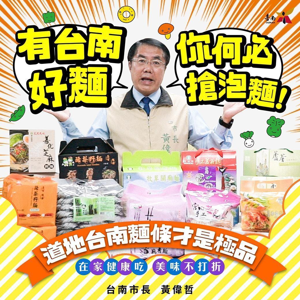 台南市長黃偉哲也在底下留言,藉此宣傳台南特色產品「有台南好麵,何必搶泡麵!最道地特色的麵條,健康無負擔喔。」(翻攝自黃偉哲臉書)