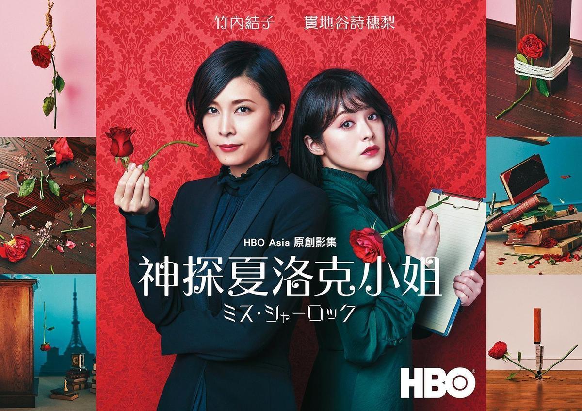 HBO Asia開發多元題材,除了首部原創日語影集《神探夏洛克小姐》(左圖),也有取材亞洲民間傳說的《亞洲怪談》(右圖),題材豐富。(HBO Asia提供)