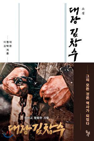 李元太持續創作劇本與小說,包括《獄火重生:金昌洙》(如圖)《情遇魔法師》等小說皆被改編成電影。(翻攝自Naver)