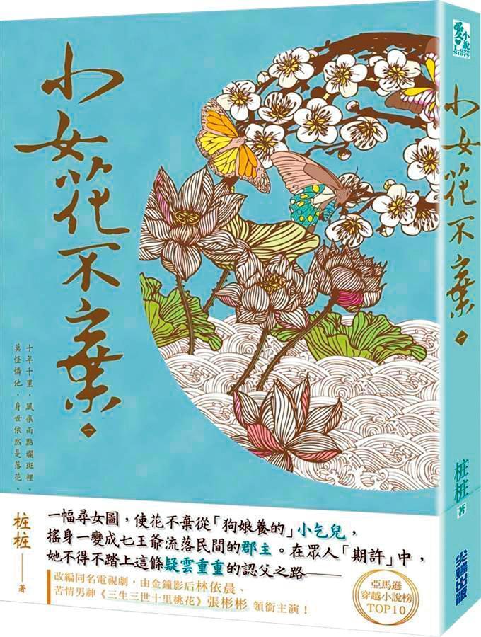 《小女花不棄》原著僅3冊,卻吸引周美豫目光。(翻攝自城邦讀書花園網站)