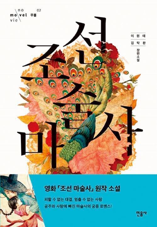 李元太持續創作劇本與小說,包括《獄火重生:金昌洙》《情遇魔法師》(如圖)等小說皆被改編成電影。(翻攝自Naver)