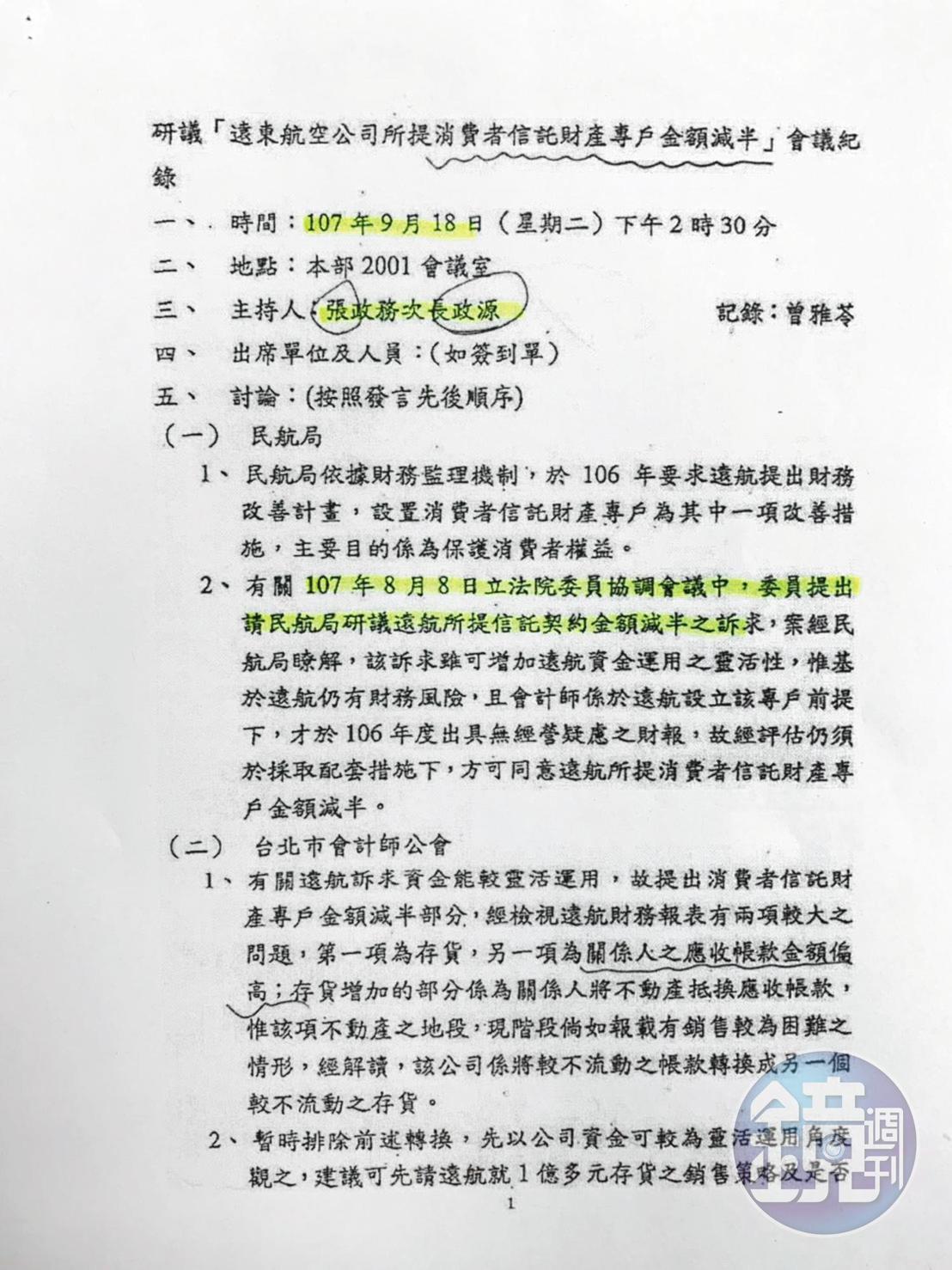 立委鄭寶清為遠航信託專戶事項召開會議,結論達成金額減半議案,並送交通部研議。