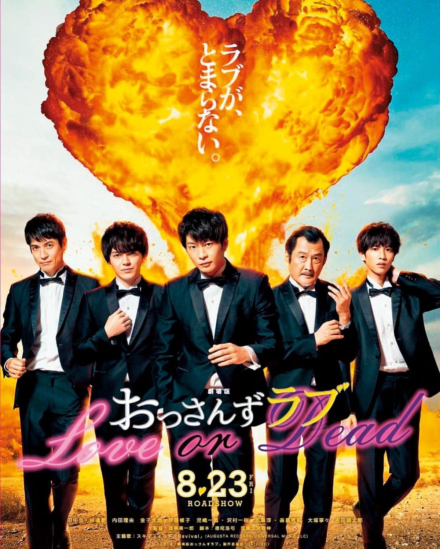 《大叔之愛》電影海報。