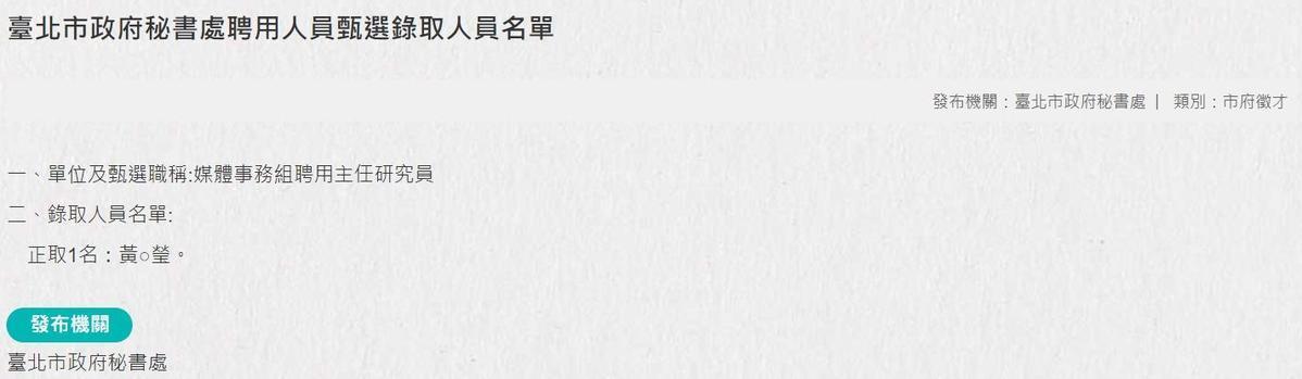 市政府於2月8日貼出錄取公告,「正取1名:黃○瑩。」(翻攝自台北市政府官網)
