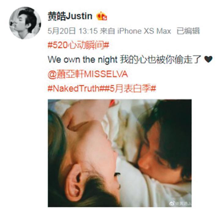 黃皓曾在象徵「我愛你」的5月20日當天,發文告白蕭亞軒。(翻攝自黃皓Justin微博)