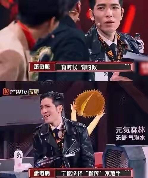 蕭敬騰解密關於王菲的冷笑話。(圖/截自芒果TV)