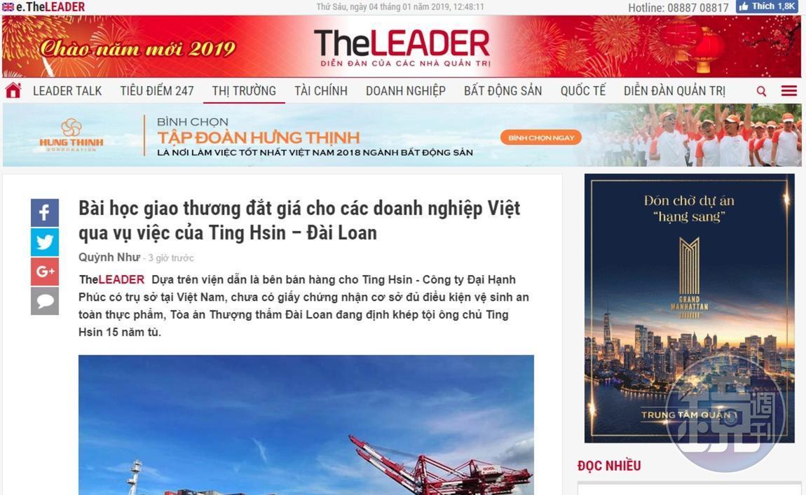越南媒体《The LEADER》今天一则网络新闻,特别刊出越南2份官方文件内容,说明越南大幸福公司油品只要符合进口国规范可供出口。图为越文网页。