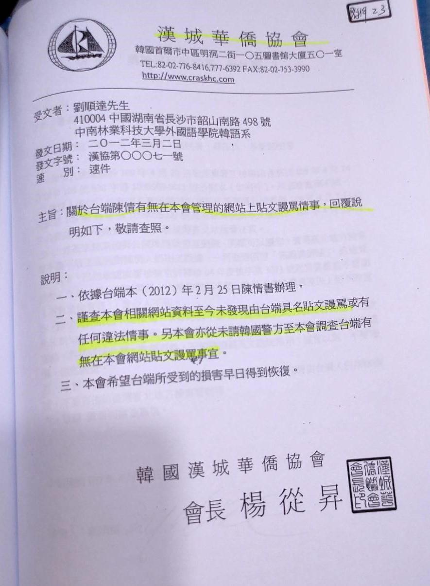 韓國華僑協會來函表示,經確認查無劉順達的不法事證。(讀者提供)