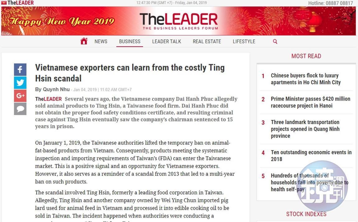 越南媒体《The LEADER》今天一则网络新闻,特别刊出越南2份官方文件内容,说明越南大幸福公司油品只要符合进口国规范可供出口。图为英文网页。