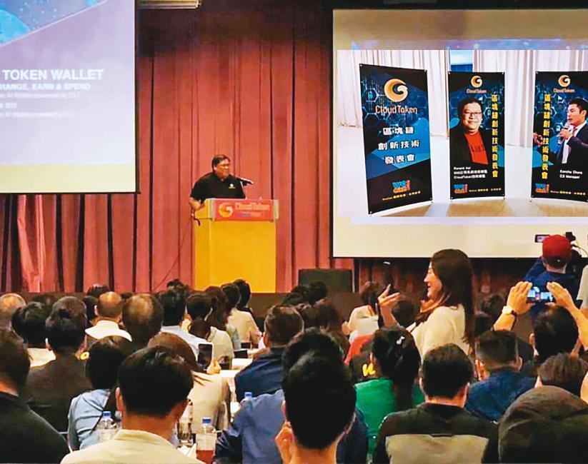 創富公司在台舉辦一場又一場的說明會,Ronald Aai還會上台吹噓,親自編織投資虛擬貨幣可迅速致富的美夢。(翻攝自亞里斯的天空網頁)