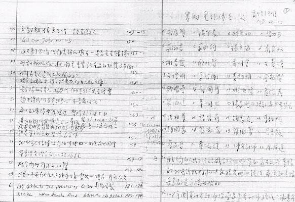 王音之逃亡美國遭拘留期間,親筆寫下一本宛如死亡筆記本的密帳筆記(圖),內容洋洋灑灑,咬出37名金主及共犯,讓檢調順藤摸瓜繼續追查。(翻攝畫面)