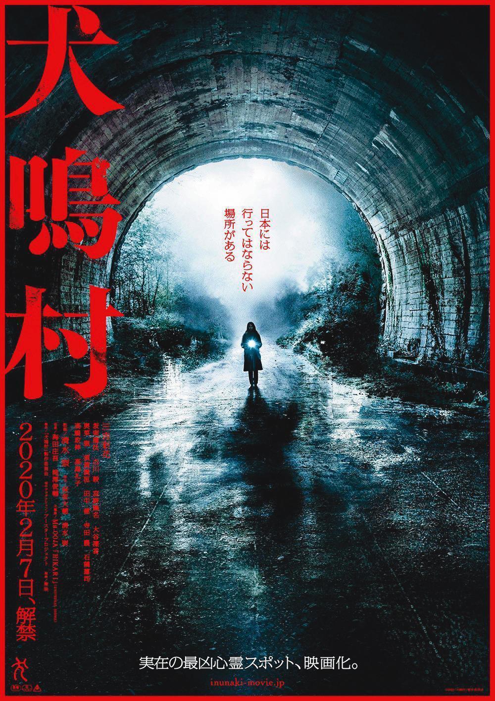 《犬鸣村》电影海报。