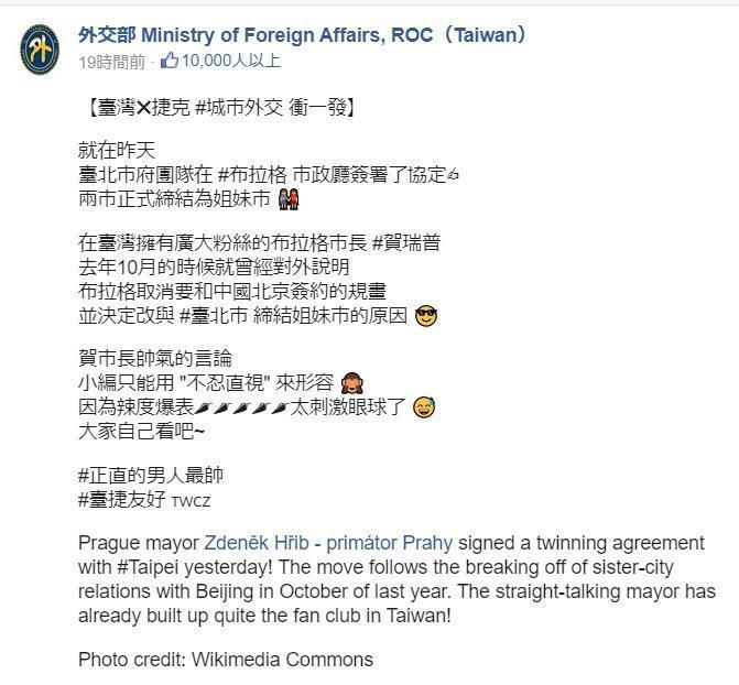 外交部臉書最初貼文寫下台北市府團隊和布拉格市政廳簽署協定。(翻攝外交部臉書)