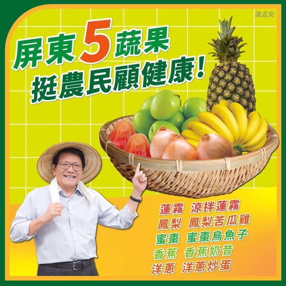 屏東縣長潘孟安也跟進表示,「屏東水果不怕你買,連要煮什麼都幫你準備好!」(翻攝自潘孟安臉書)