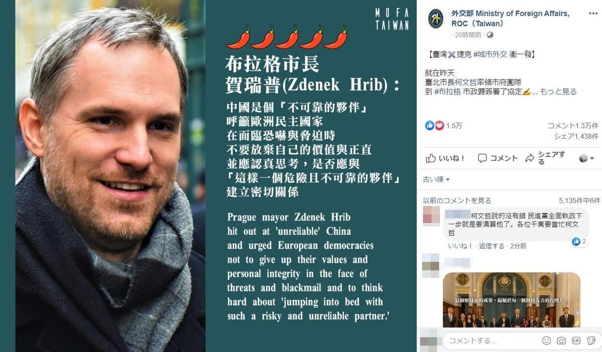 外交部今(15)晨修改為台北市長柯文哲率領市府團隊。(翻攝外交部臉書)