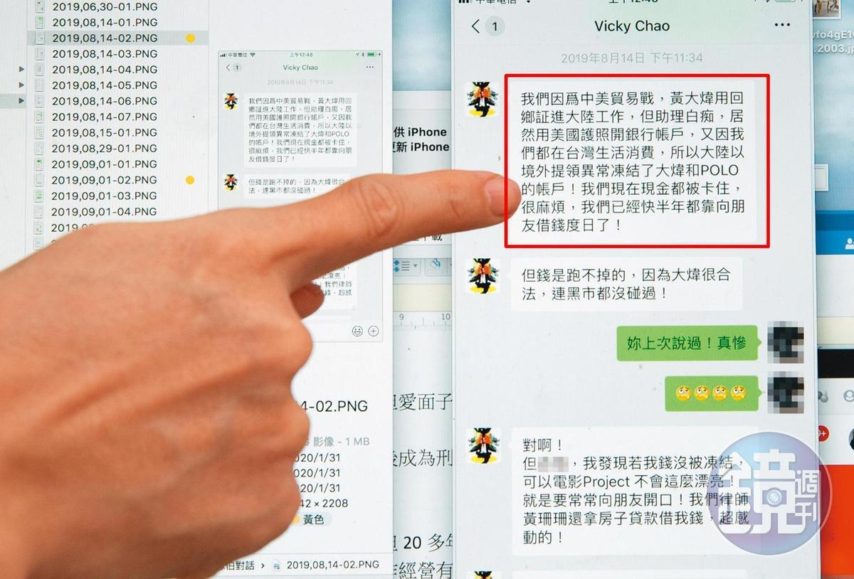 Vicky在通訊軟體向股東表示,黃大煒在中國大陸戶頭遭凍結,因此現金全卡住,近半年向朋友借貸度日。