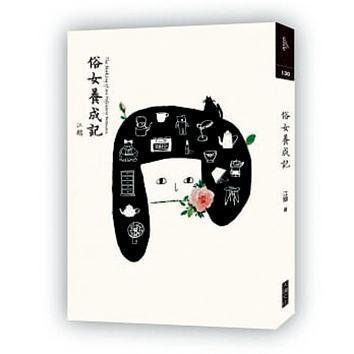 台灣作家江鵝散文集《俗女養成記》,用詼諧筆法呈現六年級女性成長史,獲得共鳴。(翻攝自博客來網站)