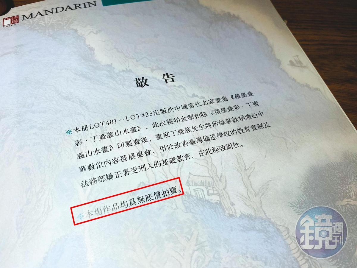 陳國恩當時拿著門得揚拍賣會型錄,建議學員投資古董文物。(讀者提供)