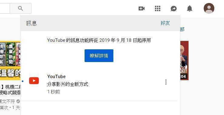 YouTube 說明表示將在 9 月 18 日中止 Direct Message 服務。(翻攝 tubefilter)