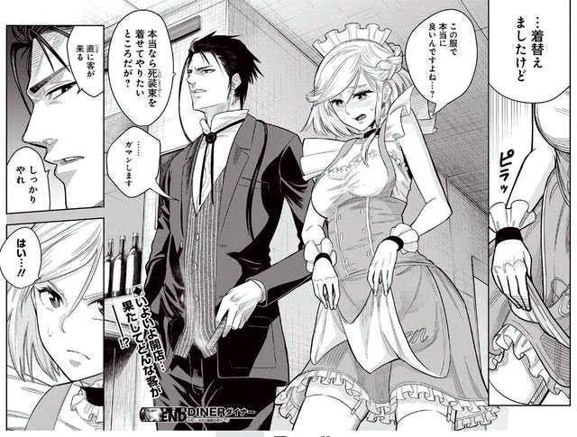 《殺手餐廳》原著小說《DINER:噬食者》,除曾改編為廣播劇,也出版漫畫。(翻攝自tonarinoyj.jp)
