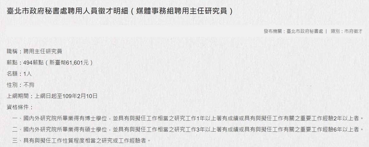 2月7日,北市府官網貼出聘用媒體事務組主任研究員,收件截止日為2月10日。(翻攝自台北市政府官網)