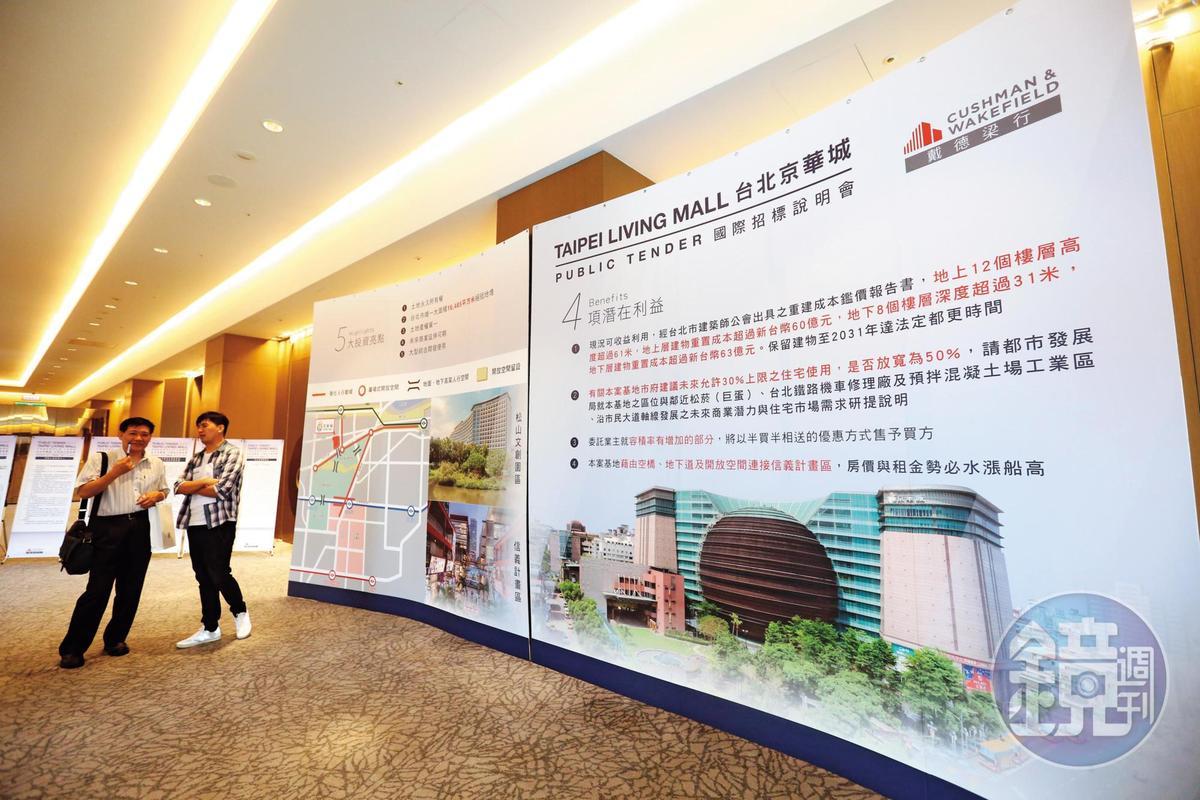 沈慶京委由戴德梁行執行京華城標售案,標售底價342億元,9月25日下午截標後就立刻開標,花落誰家即可揭曉。