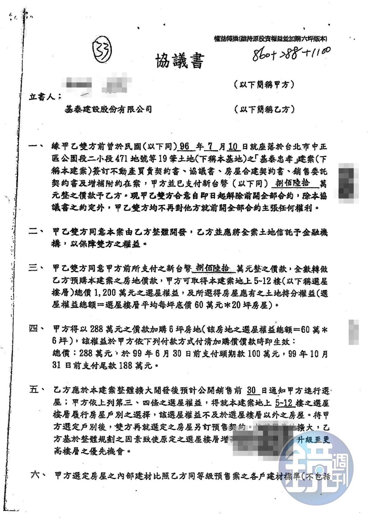 阿仁表示,合約中有轉賣大樓須賠款的規定,但基泰卻置之不理。(投訴人提供)