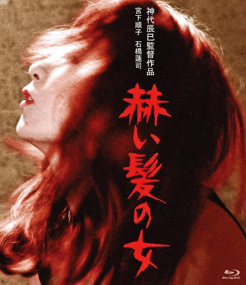 《紅髮女》入圍日本電影學院獎最佳劇本,讓荒井晴彥順利從成人電影跨至商業片領域。(翻攝自blueray.com)