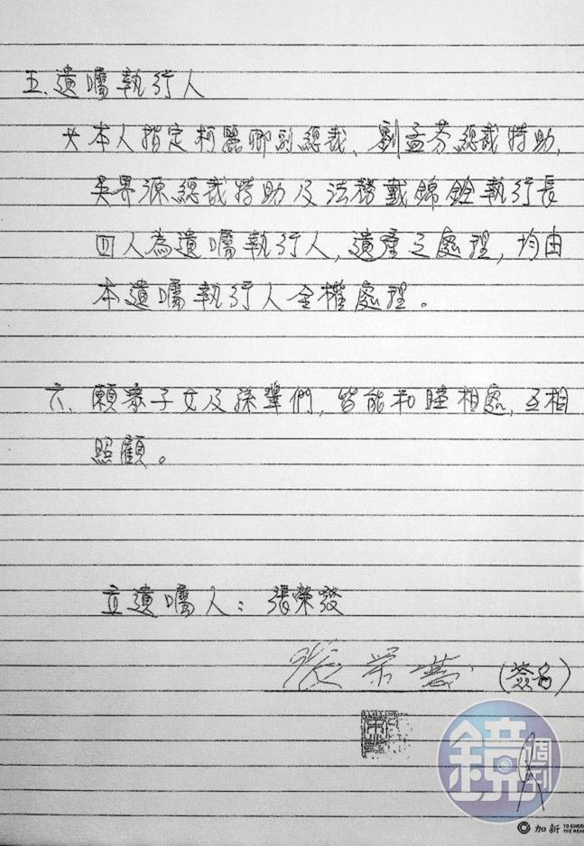 張榮發在2014年由老臣劉孟芬代筆書寫遺囑內容,再由自己簽名密封,還經過公證,遺囑內容指定二房兒子張國煒獨得所有遺產及總裁大位,最後要求子孫和睦相處。