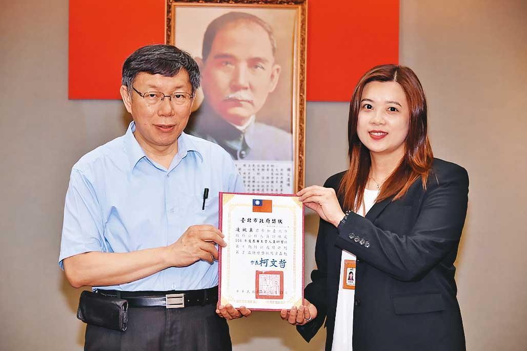 凌婉真(右)是柯P愛將,曾獲柯(左)親自授獎。(翻攝台北市政府官網)