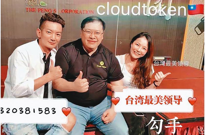 詐騙集團首腦Ronald Aai(中)與台籍幹部合影。(翻攝自亞里斯的天空網頁)
