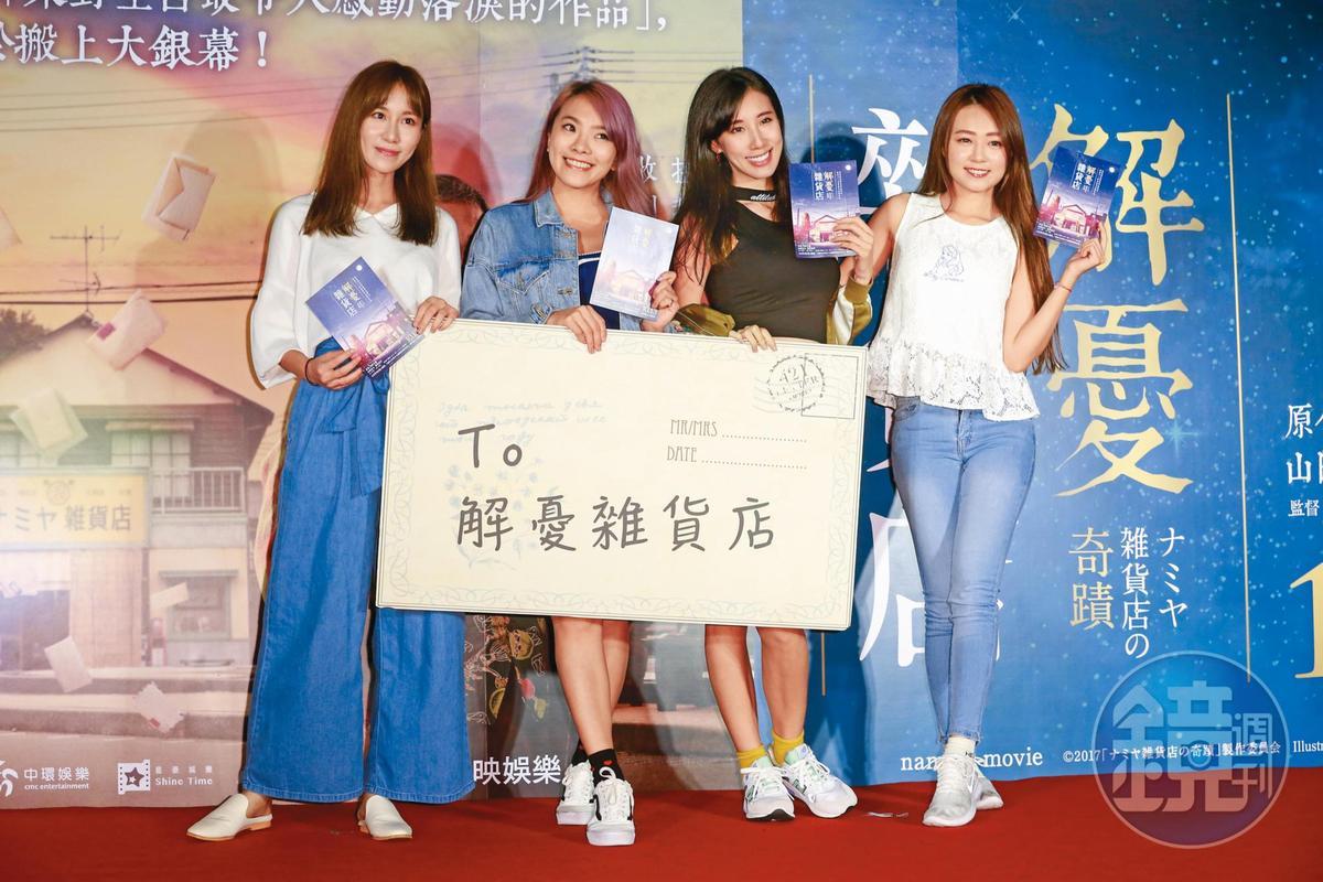 2017年時,Apple(左起)和昔日黑澀會同伴小優、瑤瑤與ㄚ頭一同出席電影首映活動。