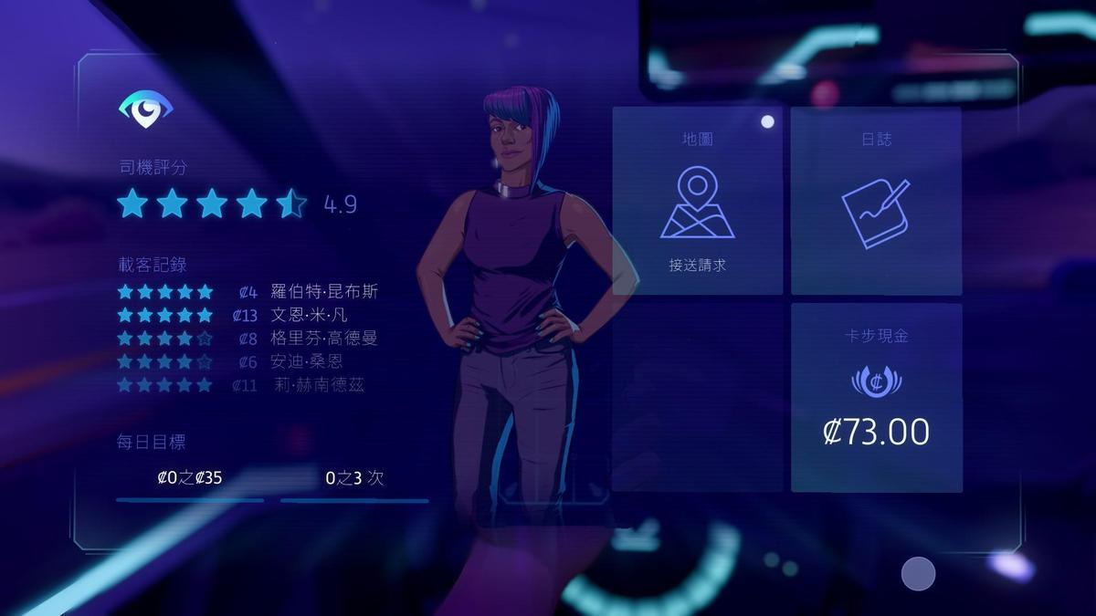 司機接客人的應用程式介面(圖片來源:遊戲實機畫面)