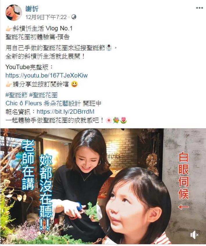 謝忻宣稱要開始新生活,除了斷開阿翔外,也打算拍影片當YouTuber。(翻攝自謝忻臉書)