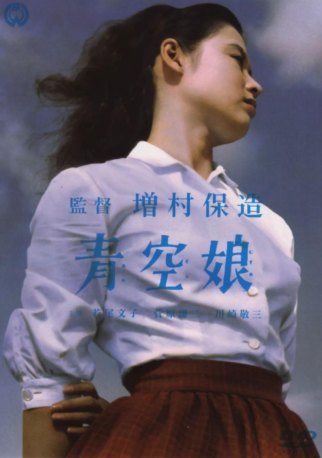 增村保造是日本新浪潮前期的導演,他與演員若尾文子合作過多部電影,包括《青空娘》。(翻攝自wemp.app)