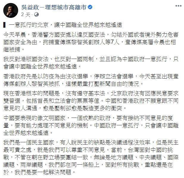 黎智英被捕後,台灣民眾黨和吳益政也在臉書表態力挺香港、譴責中國。(翻攝臉書)